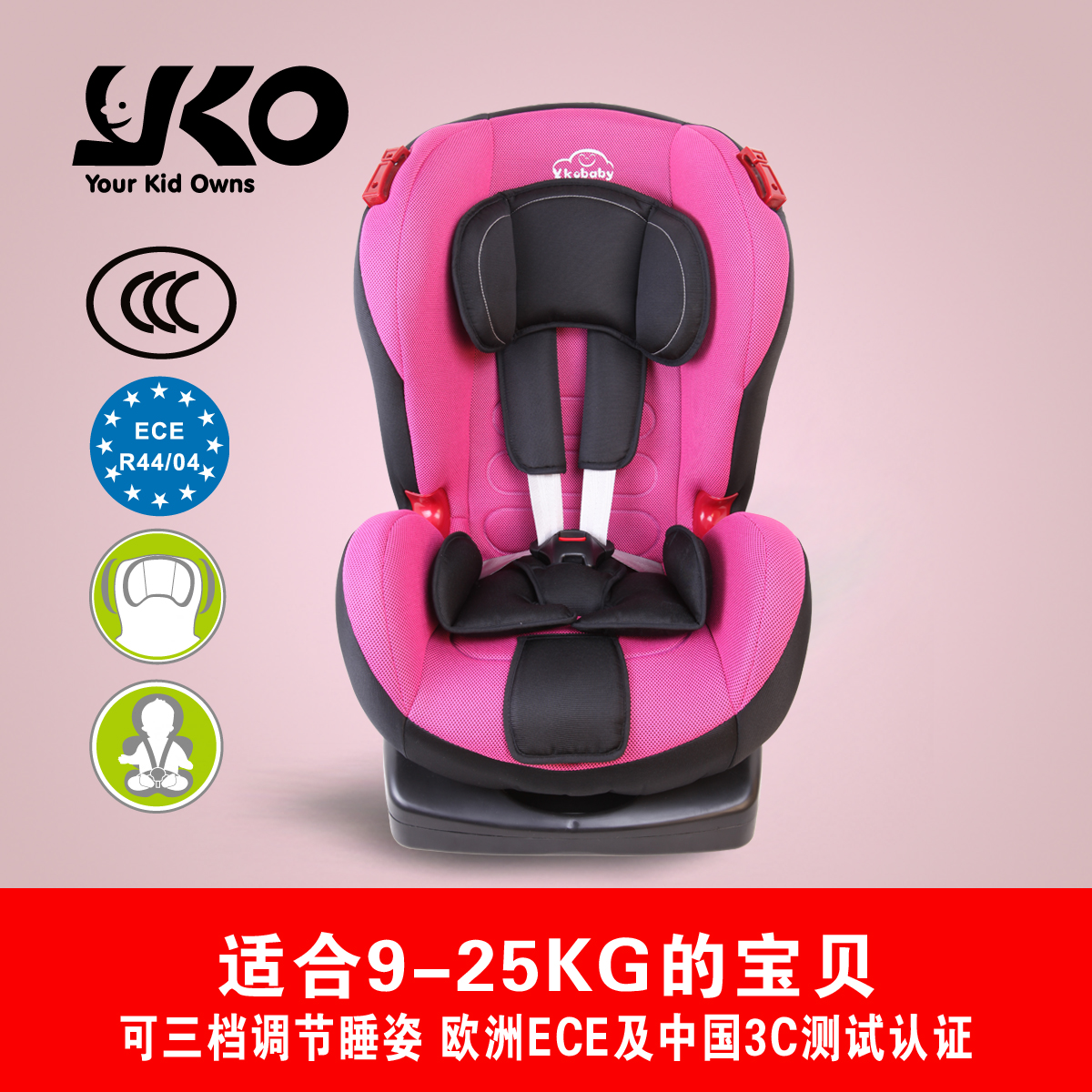 <a href='http://www.ykobaby.cn/' title='儿童安全汽车座椅'><strong>儿童安全汽车座椅</strong></a>